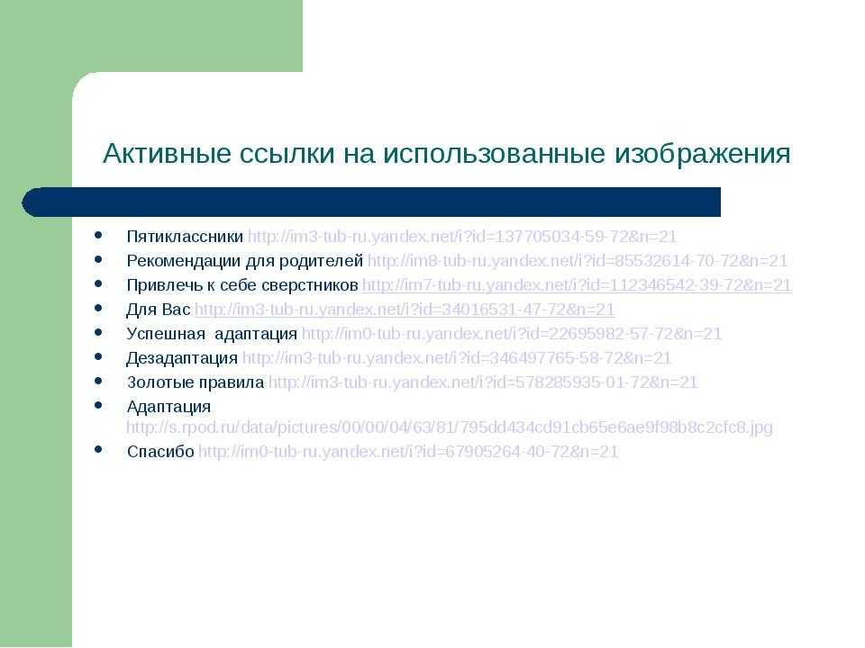Активные ссылки на использованные изображения Пятиклассники http://im3-tub-ru...