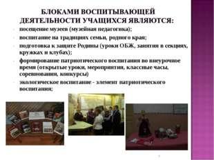 посещение музеев (музейная педагогика); воспитание на традициях семьи, родног