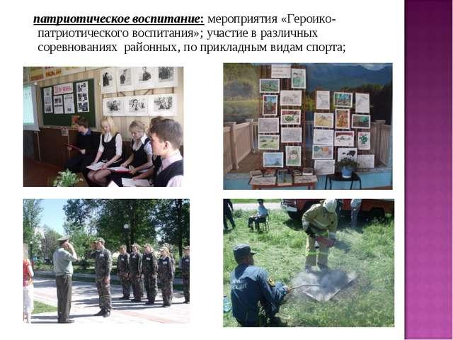 патриотическое воспитание: мероприятия «Героико-патриотического воспитания»;...