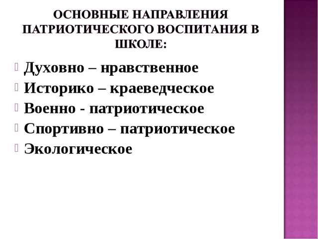 Духовно – нравственное Историко – краеведческое Военно - патриотическое Спорт...