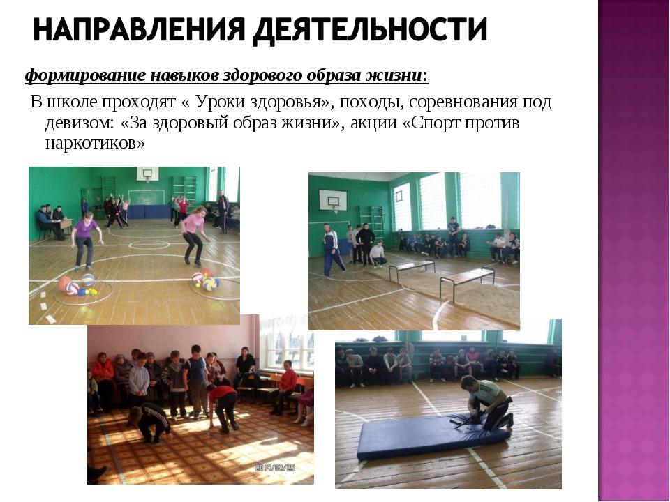 формирование навыков здорового образа жизни: В школе проходят « Уроки здоровь...