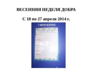 ВЕСЕННЯЯ НЕДЕЛЯ ДОБРА С 18 по 27 апреля 2014 г.
