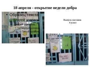 18 апреля - открытие недели добра Выпуск листовок 6 класс