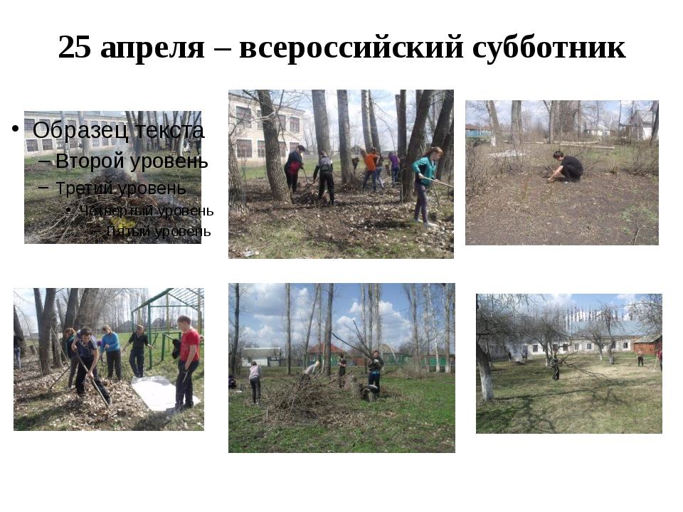 25 апреля – всероссийский субботник