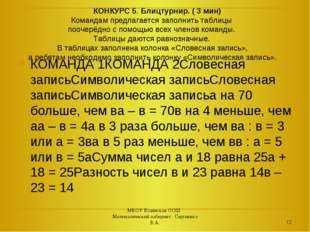 КОНКУРС 5. Блицтурнир. ( 3 мин) Командам предлагается заполнить таблицы пооч