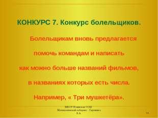 КОНКУРС 7. Конкурс болельщиков. Болельщикам вновь предлагается помочь команда