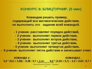 КОНКУРС 8: БЛИЦТУРНИР. (5 мин) Командам решить пример, содержащий все матема