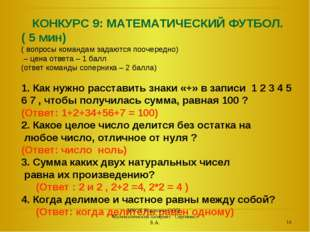 КОНКУРС 9: МАТЕМАТИЧЕСКИЙ ФУТБОЛ. ( 5 мин) ( вопросы командам задаются пооче