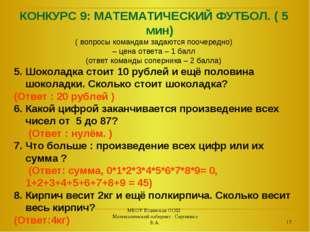 КОНКУРС 9: МАТЕМАТИЧЕСКИЙ ФУТБОЛ. ( 5 мин) ( вопросы командам задаются поочер