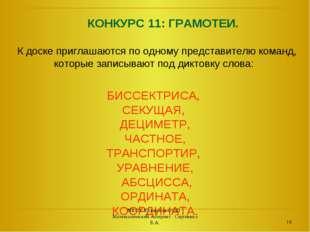 КОНКУРС 11: ГРАМОТЕИ. К доске приглашаются по одному представителю команд, к