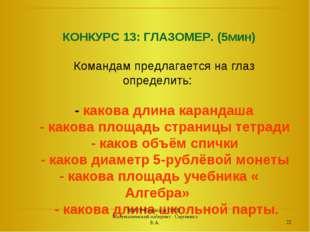 КОНКУРС 13: ГЛАЗОМЕР. (5мин) Командам предлагается на глаз определить: - како