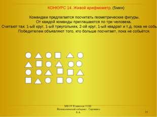КОНКУРС 14. Живой арифмометр. (5мин) Командам предлагается посчитать геометр