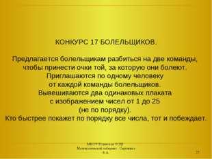 КОНКУРС 17 БОЛЕЛЬЩИКОВ. Предлагается болельщикам разбиться на две команды, чт
