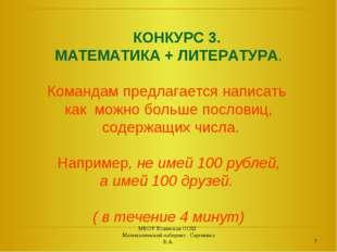 КОНКУРС 3. МАТЕМАТИКА + ЛИТЕРАТУРА. Командам предлагается написать как можно