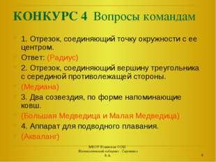 КОНКУРС 4 Вопросы командам 1. Отрезок, соединяющий точку окружности с ее цент