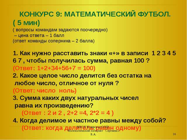 КОНКУРС 9: МАТЕМАТИЧЕСКИЙ ФУТБОЛ. ( 5 мин) ( вопросы командам задаются пооче...