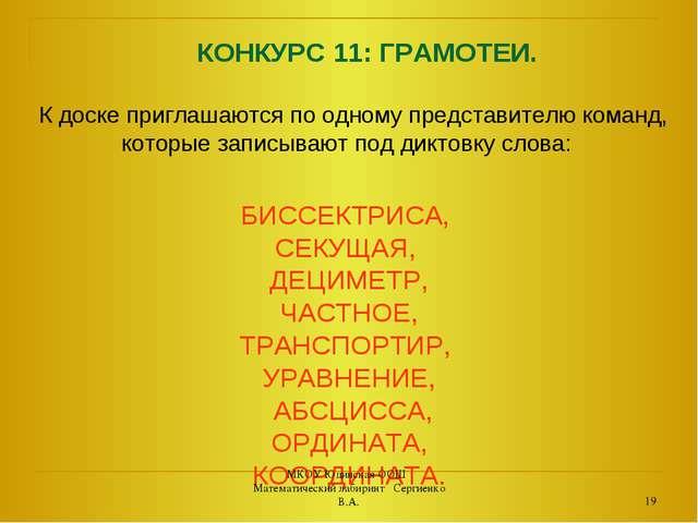 КОНКУРС 11: ГРАМОТЕИ. К доске приглашаются по одному представителю команд, к...