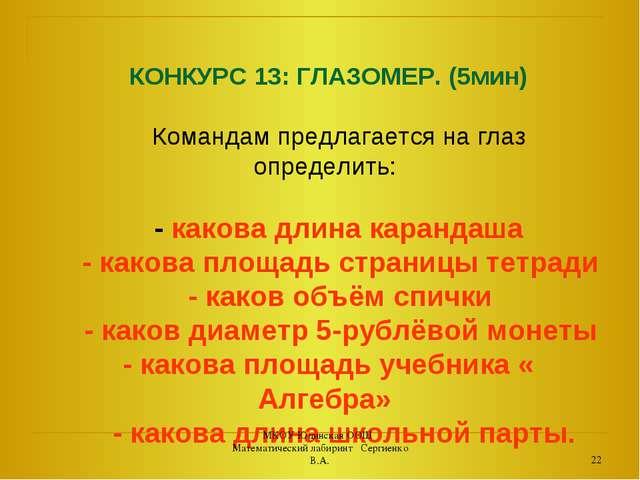 КОНКУРС 13: ГЛАЗОМЕР. (5мин) Командам предлагается на глаз определить: - како...
