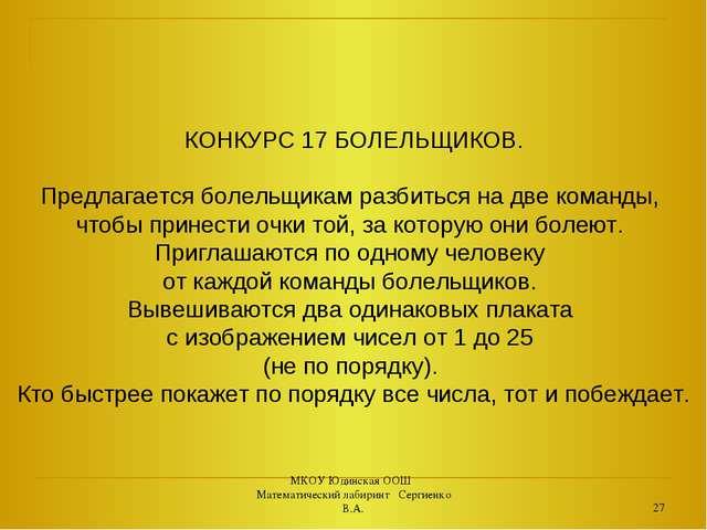 КОНКУРС 17 БОЛЕЛЬЩИКОВ. Предлагается болельщикам разбиться на две команды, чт...