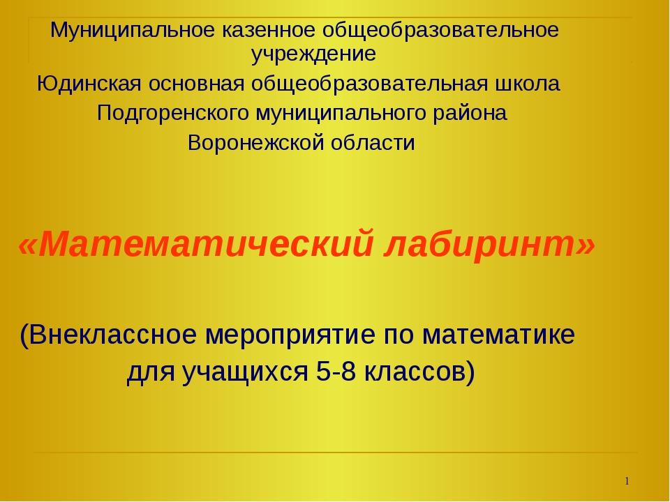 Муниципальное казенное общеобразовательное учреждение Юдинская основная обще...
