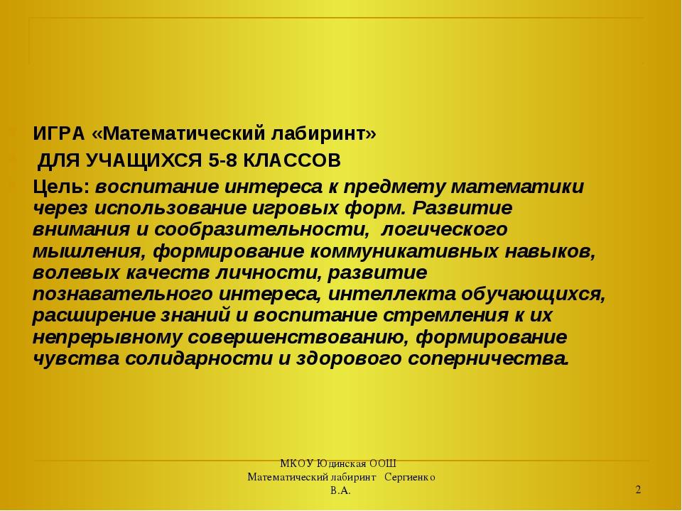 ИГРА «Математический лабиринт» ДЛЯ УЧАЩИХСЯ 5-8 КЛАССОВ Цель: воспитание инте...