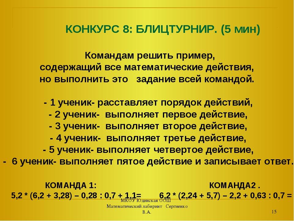 КОНКУРС 8: БЛИЦТУРНИР. (5 мин) Командам решить пример, содержащий все матема...