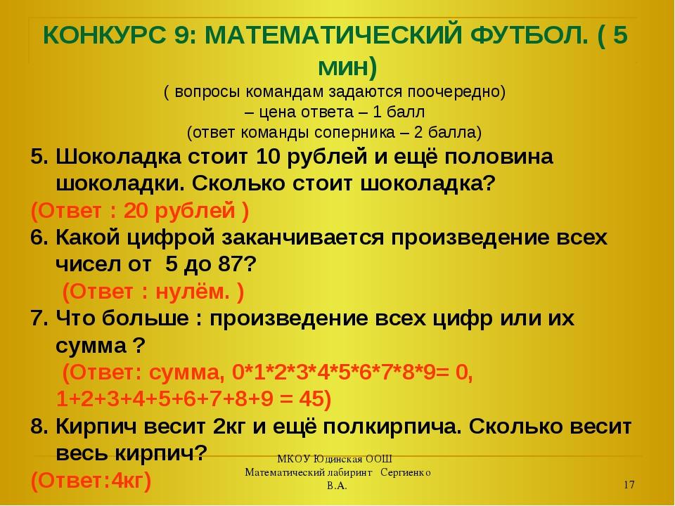 КОНКУРС 9: МАТЕМАТИЧЕСКИЙ ФУТБОЛ. ( 5 мин) ( вопросы командам задаются поочер...