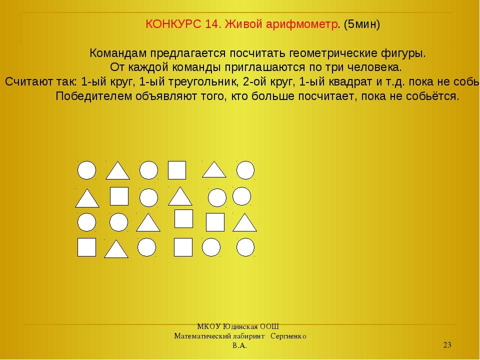 КОНКУРС 14. Живой арифмометр. (5мин) Командам предлагается посчитать геометр...