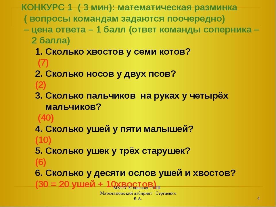 КОНКУРС 1 ( 3 мин): математическая разминка ( вопросы командам задаются пооче...