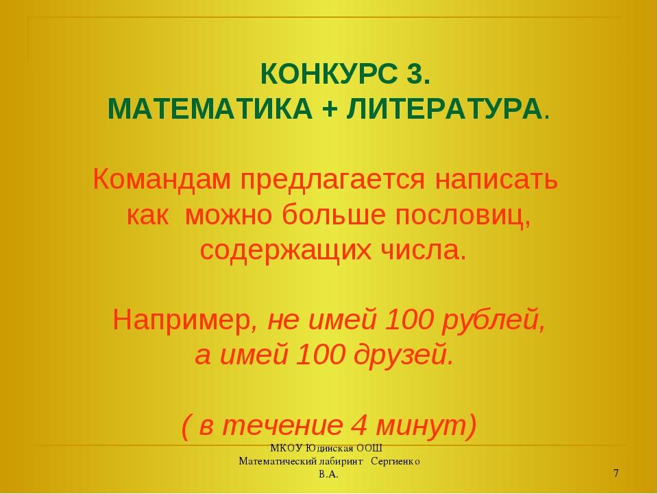 КОНКУРС 3. МАТЕМАТИКА + ЛИТЕРАТУРА. Командам предлагается написать как можно...