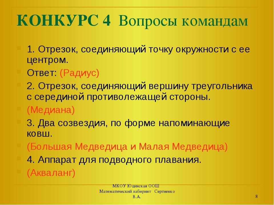КОНКУРС 4 Вопросы командам 1. Отрезок, соединяющий точку окружности с ее цент...