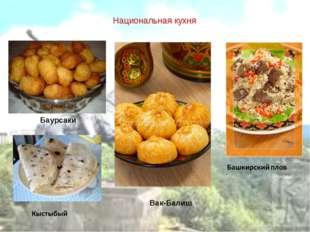 Национальная кухня Баурсаки Вак-Балиш