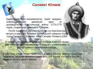 Салават Юлаев Башкирский поэт-импровизатор, герой народно-освободительного дв