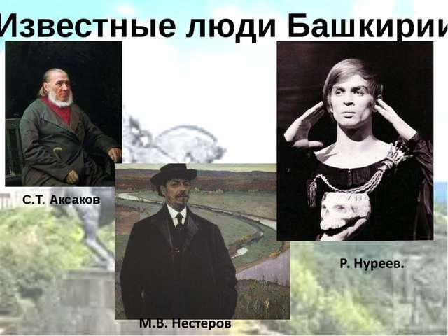 С.Т. Аксаков Известные люди Башкирии