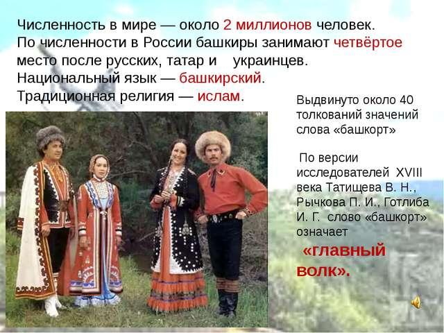 Численность в мире — около 2 миллионов человек. По численности в России башки...