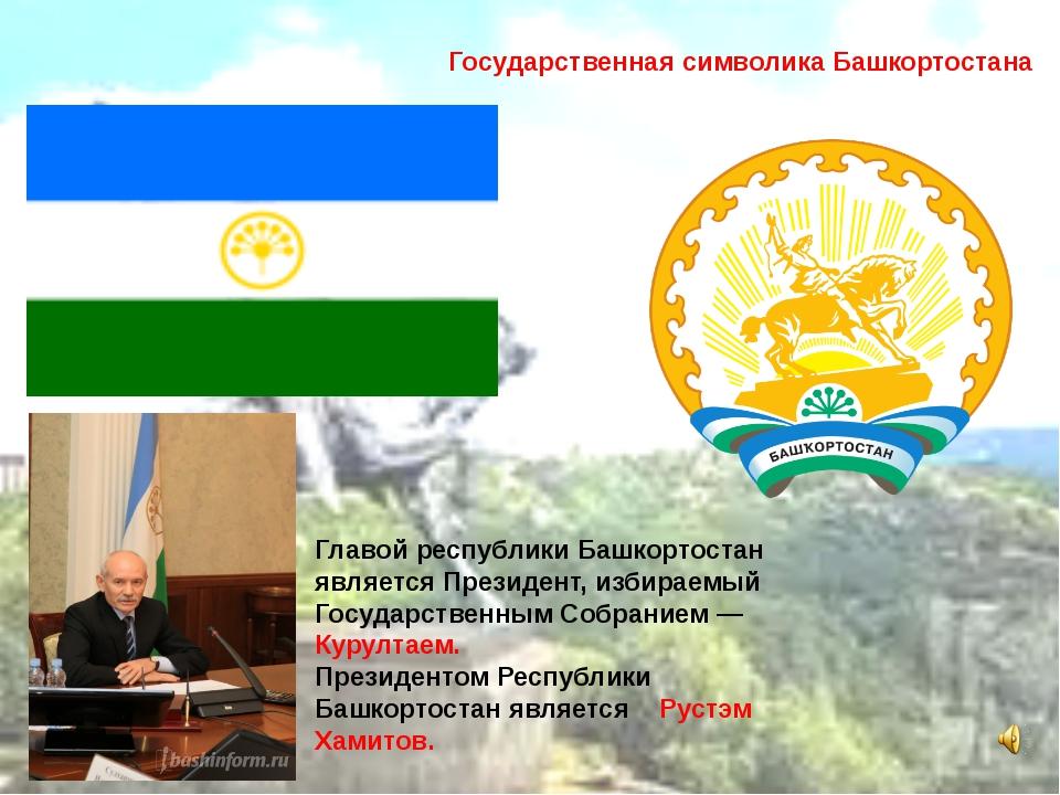 Государственная символика Башкортостана Главой республики Башкортостан являет...