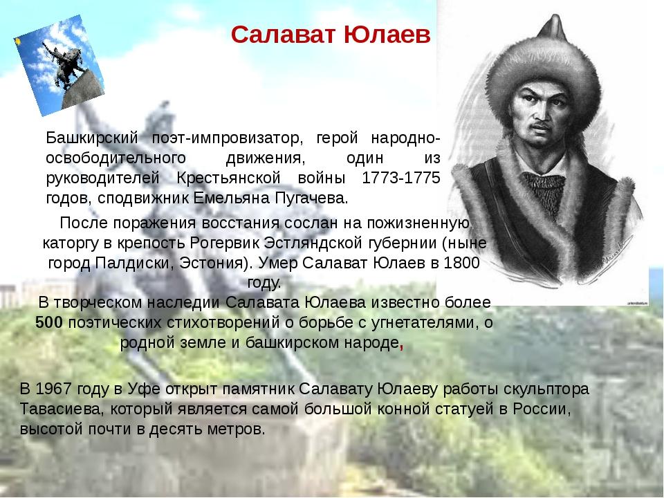 Салават Юлаев Башкирский поэт-импровизатор, герой народно-освободительного дв...