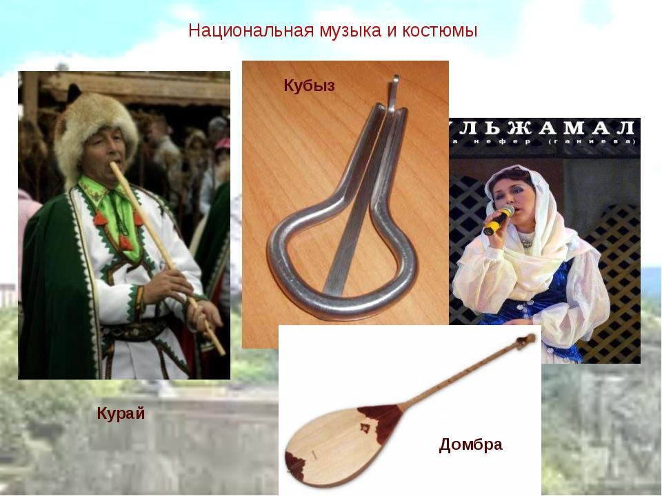 Национальная музыка и костюмы Кубыз Курай Домбра