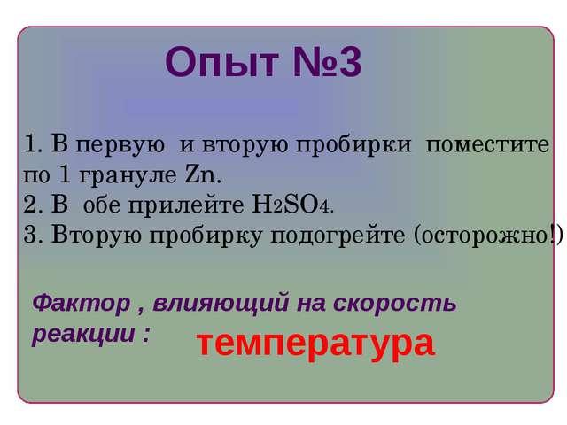 Опыт №3 Фактор , влияющий на скорость реакции : температура 1. В первую и вто...