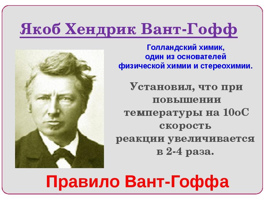 1852-1911 гг. Голландский химик, один из основателей физической химии и стере...