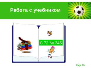 Работа с учебником С.72 № 345 Powerpoint Templates Page *