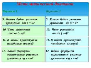 Математический диктант. 9. Каким будет решение уравнения cos x = 0? 9. Каким