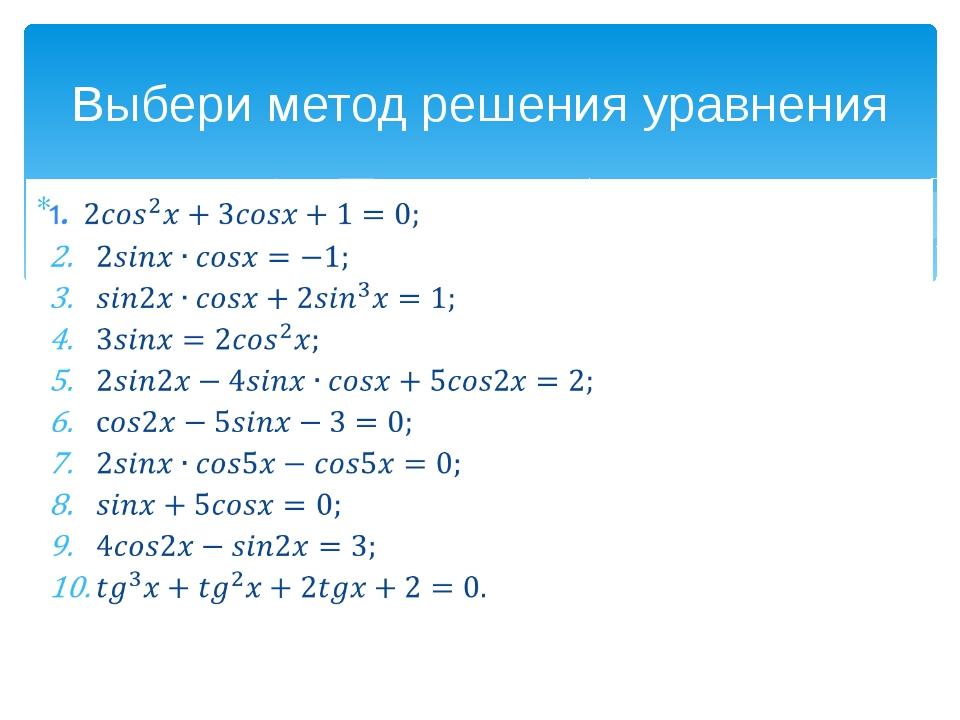 Выбери метод решения уравнения 12.01.2014 МБОУ СОШ № 22 Бажакина А.Г.