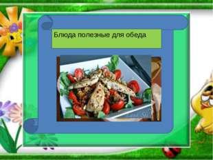 Блюда полезные для обеда
