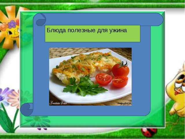 Блюда полезные для ужина