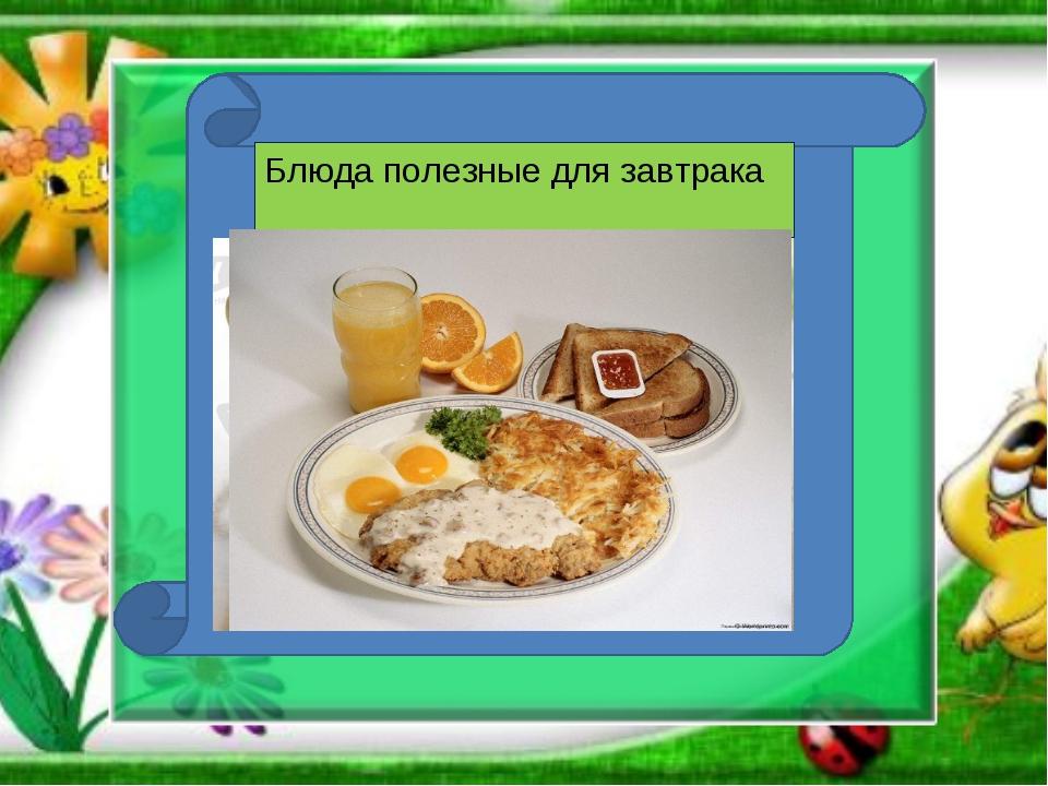 Блюда полезные для завтрака