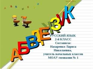Д А И Б В Ж Е З К А Б В Ж З Е К http://aida.ucoz.ru РУССКИЙ ЯЗЫК 2-й КЛАСС Со