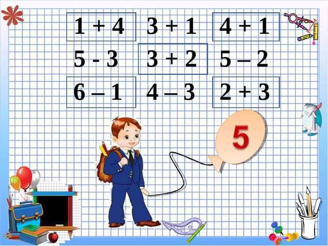 1 + 4 3 + 1 4 + 1 5 - 3 3 + 2 5 – 2 6 – 1 4 – 3 2 + 3