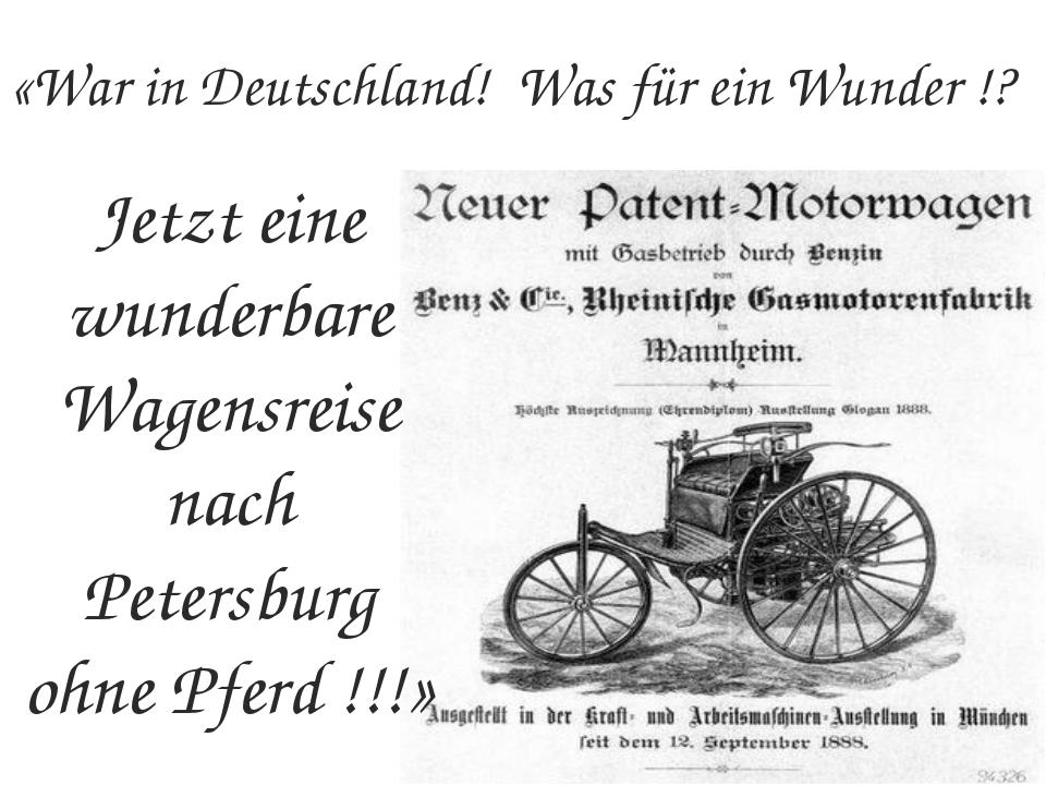 Jetzt eine wunderbare Wagensreise nach Petersburg ohne Pferd !!!» «War in Deu...