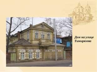 Дом на улице Тимирязева